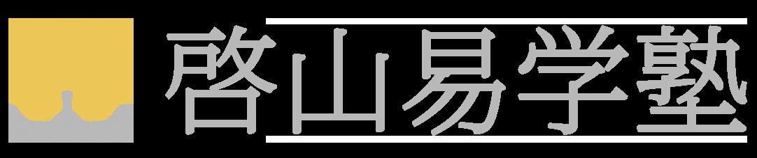 啓山易学塾